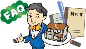 【家づくりのFAQ】相見積もり中に契約を迫られた際の対処法