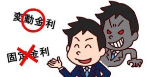 【住宅ローンの注意点】営業マンが変動金利を勧める理由とは?
