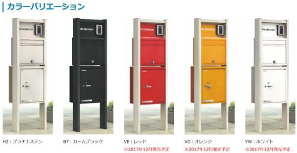YKKAP ポスティモ 宅配ボックス1型 5種類のカラーバリエーション画像