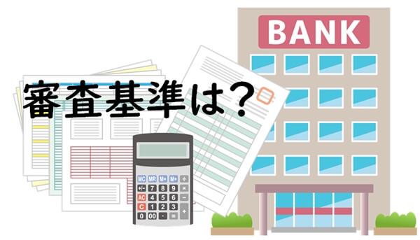 金融機関は住宅ローン借主の何を審査基準にしているの?