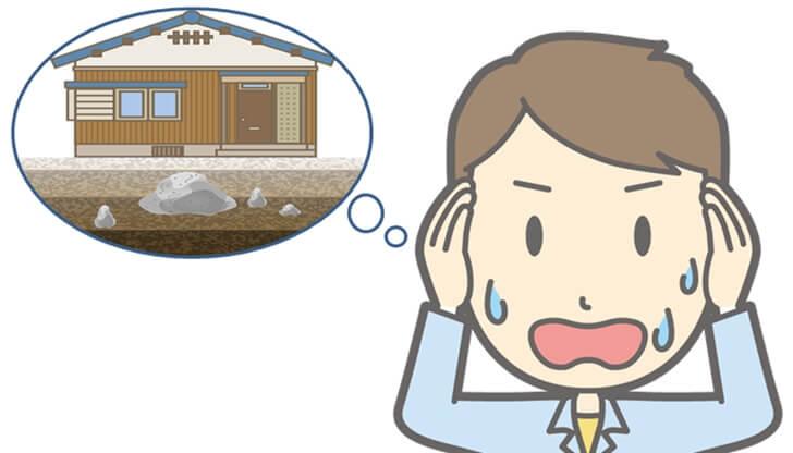 【家づくりの土地探し】購入した土地に埋設物!?トラブル防止の秘訣
