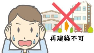 建て替えできない土地に注意!再建築不可物件とは【家づくりの土地探し】