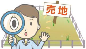 【家づくりの土地探し】候補地の近隣環境チェック!ホントに一度で大丈夫!?