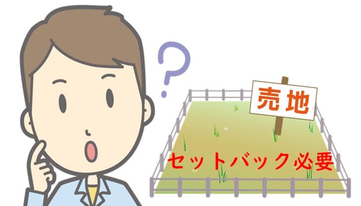 セットバック(道路後退)が必要な土地の注意点と対処法【家づくりの土地探し】