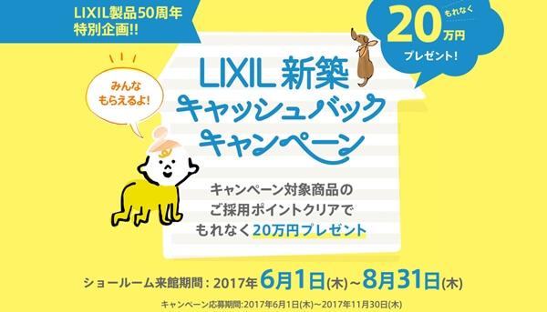 LIXIL製品50周年特別企画!新築キャッシュバックキャンペーンの概要
