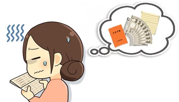 生涯賃貸住宅で暮すなら家賃を払い続ける準備が必要