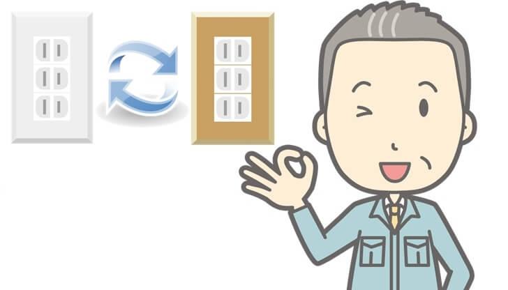 【電気工事の流れ】注文住宅の電気配線は何時まで変更可能なの?