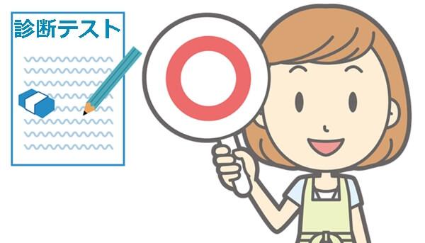 変動金利と固定金利のどちらが向いているか判別する金利タイプ診断テスト