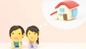 【家づくりの基礎知識】注文住宅を建てる前の3つの心得