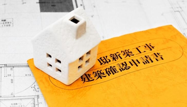 建物に関する変更は何時まで出来るの?建築確認申請とは