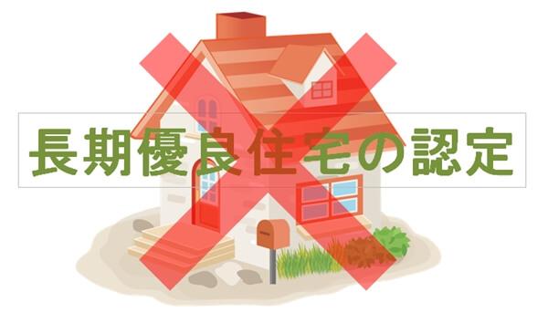 都市計画道路予定地では長期優良住宅の認定が受けられません