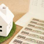 【家づくりマニュアル③】資金計画の秘訣と注意点+限度額増加法