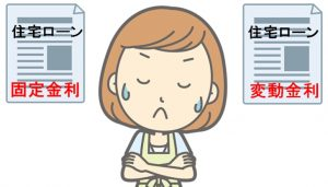 【住宅ローンの基礎知識】固定金利と変動金利どっちがお得!?