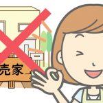 住宅ローンの返済が苦しくなった際の対処法【住宅ローンの豆知識】