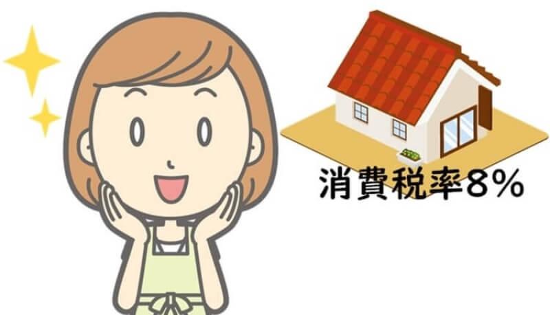 注文住宅の消費税|駆け込み購入はホントにお得?増税後の支援策も紹介