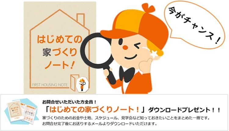 ライフルホームズの「はじめての家づくりノート」は一見の価値アリ!