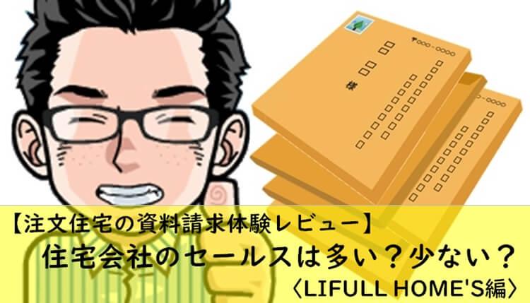 【注文住宅の資料請求体験レビュー】住宅会社のセールスは多い?少ない?〈LIFULL HOME'S編〉
