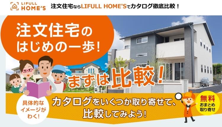 LIFULL HOME'Sの無料一括資料請求で届いた注文住宅のカタログの特徴