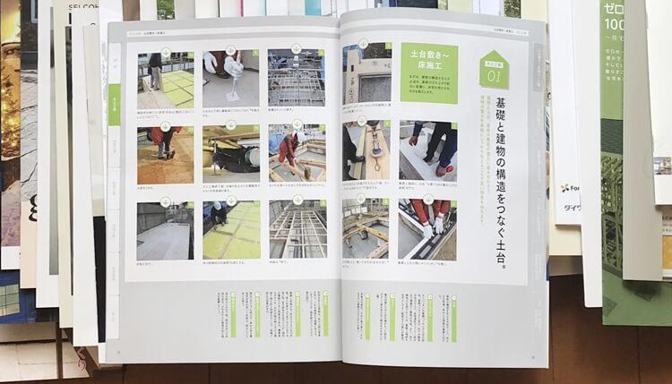 届いたカタログの中には建物の工事の内容や流れを写真付きで説明している資料が入っていることも