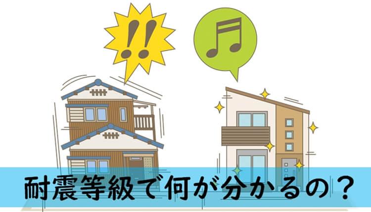 建物の耐震性能を示す耐震等級の基準とは