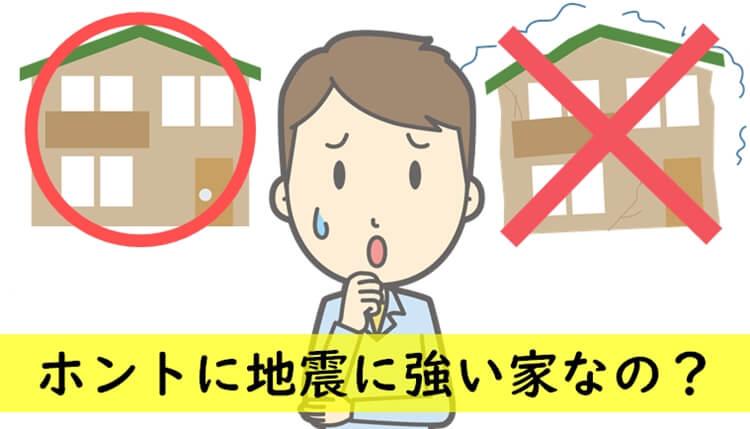 【ホントに地震に強い家なの?】根拠のない「耐震等級〇相当」に注意!