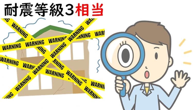 耐震等級3相当は、耐震等級3を保証するわけではありません!
