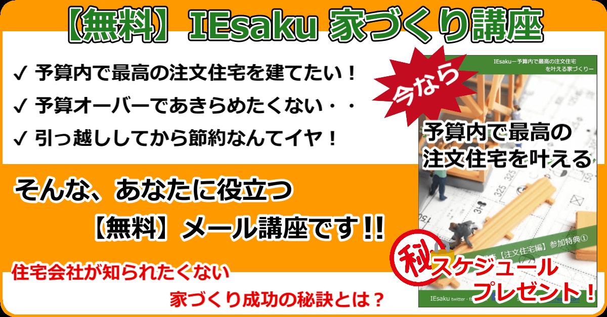 IEsaku家づくり講座【注文住宅編】登録フォーム