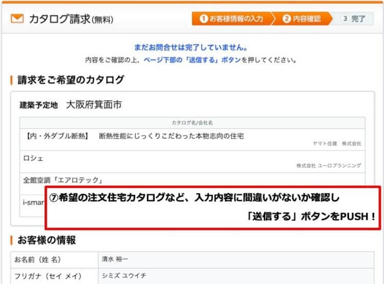 STEP7.入力内容を確認し、「送信する」を押したら無料一括資料請求完了!