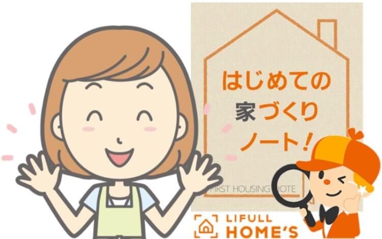 LIFULL HOME'S(ライフルホームズ)無料一括資料請求で貰える「はじめての家づくりノート」