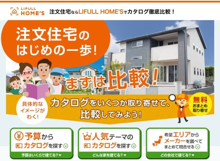 LIFULL HOME'S(ライフルホームズ)無料一括資料請求のカテゴリー選択ページ