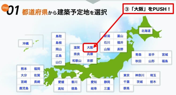 STEP3.「都道府県」選択ページからマイホーム建築予定の地域を選ぶ