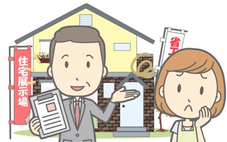 家づくりの基礎知識が不十分な初心者が住宅展示場に行くと営業マンの本心が見抜けないので注意!