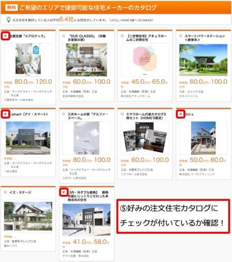 STEP5.「ご希望のエリアで建築可能な住宅メーカーのカタログ」選択ページから好みの住宅会社にチェックを入れる