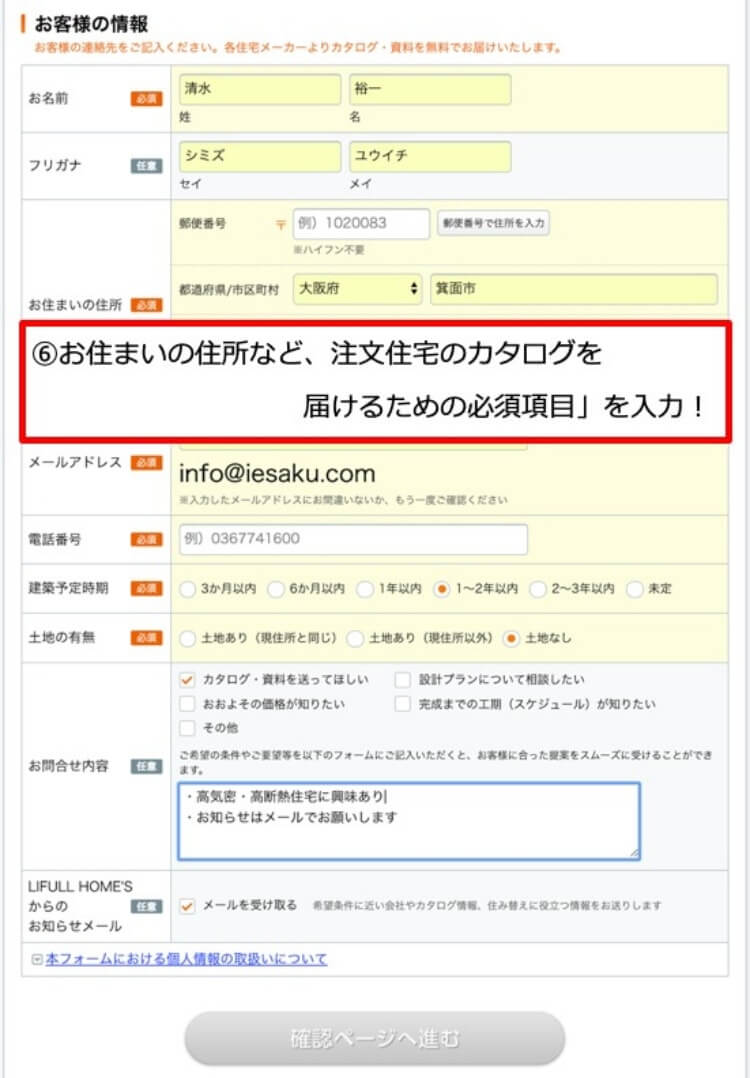 STEP6.「お客様の情報」入力ページにお名前など、必須項目を入力し「確認ページへ進む」をPUSH