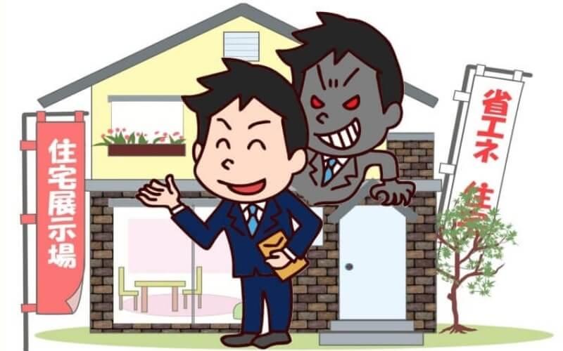 契約を取ろうと自社のメリットばかり説明する住宅営業マン