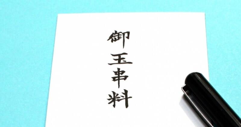 地鎮祭の玉串料(神社へのお礼金)は3~5万円が相場