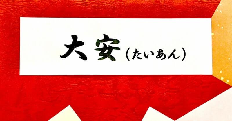 地鎮祭では六曜(先勝・友引・先負・仏滅・大安・赤口)の一つ大安が好まれる