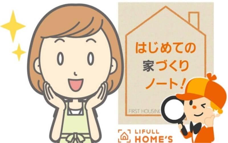 使い勝手の良い家づくりノートのテンプレートを手に入れて喜ぶ初家さん