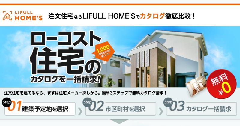 規格住宅を探すならライフルホームズのカタログ一括請求