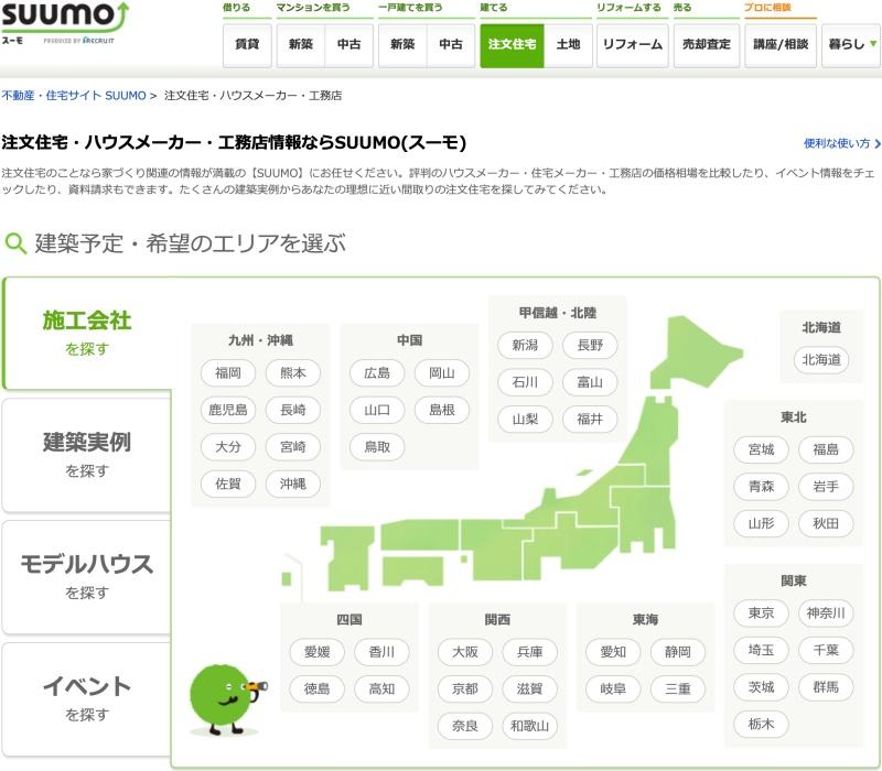 注文住宅・ハウスメーカー・工務店情報ならSUUMO(スーモ)