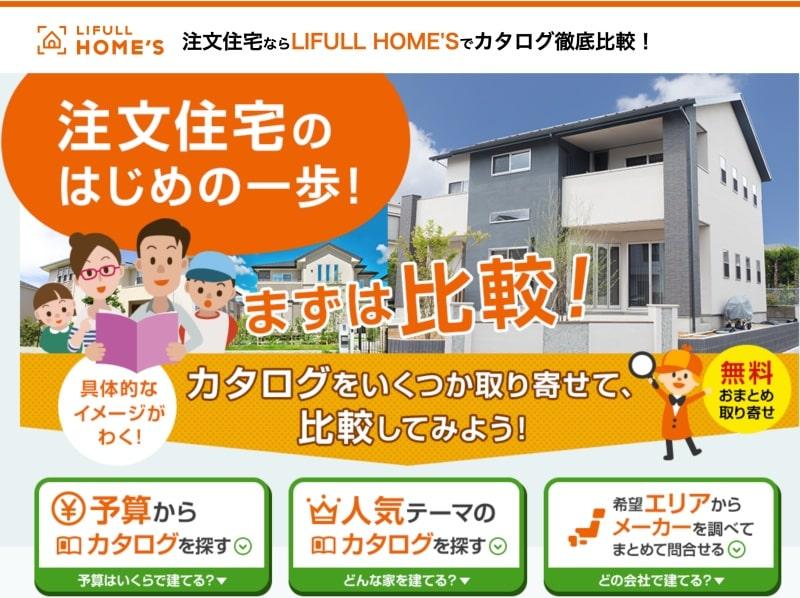 注文住宅ならLIFULL HOME'S(ライフルホームズ)でカタログ徹底比較!