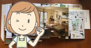 注文住宅のカタログは一括請求が早くて楽!カタログで見るべき内容もわかりやすく解説